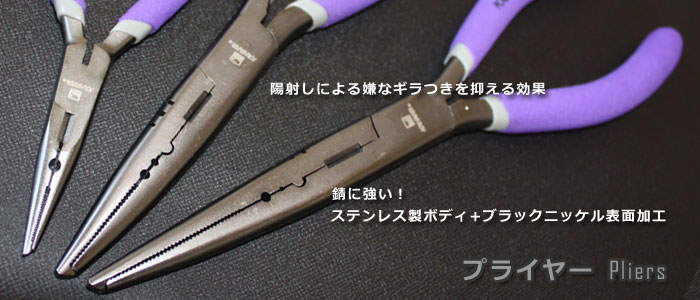 http://kahara-japan.com/products/fishing_tool/img/pliers_main.jpg