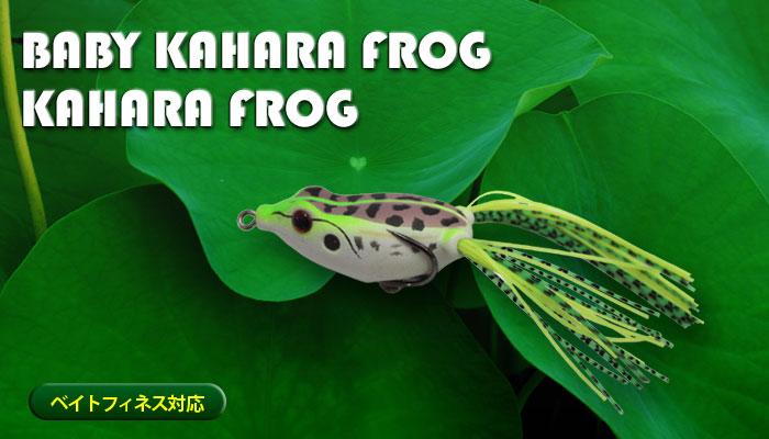 http://kahara-japan.com/products/lure/img/baby-kahara-frog_1.jpg